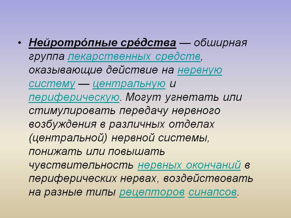 Нейротропные средства