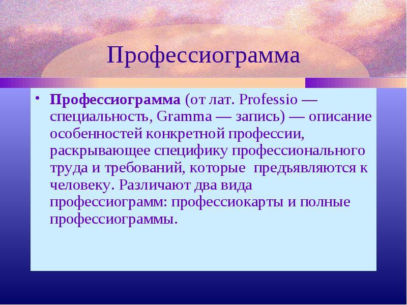 Профессиограмма