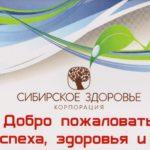 Сибирское Здоровье в Чечне