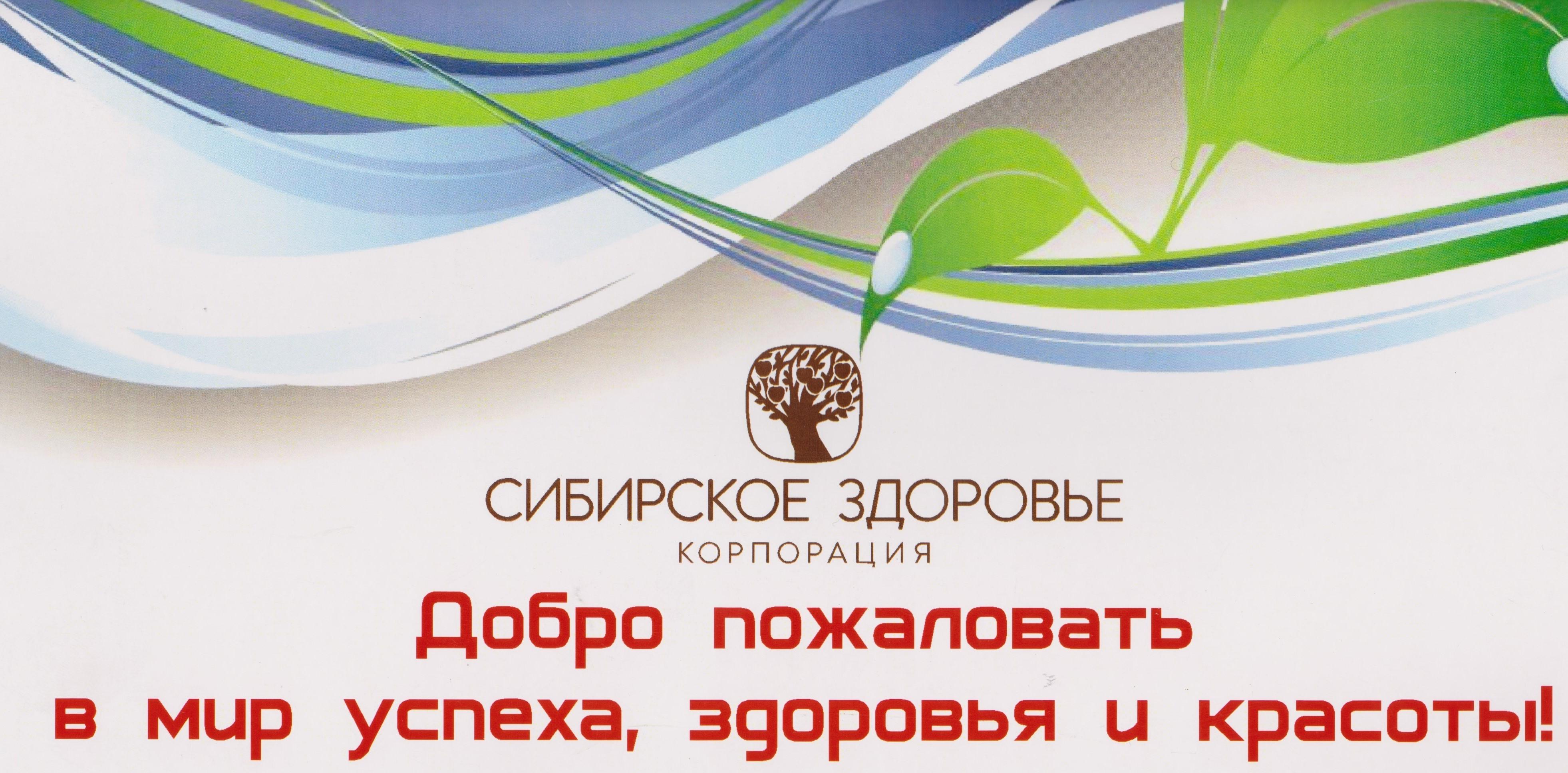 Сибирское здоровье в Грозном